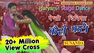 कैसे फटी !! Pepsi New Haryanvi Dance !! Stage Tood Dance