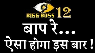Bigg Boss 12 Details Revealed : Audition Starts for the show