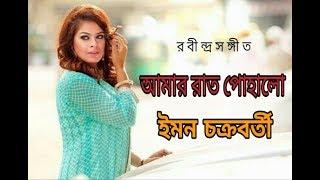 Amar Rat Pohalo   Iman Chakraborty   Rabindrasangeet   Sharod Pratey