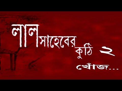 Lal Saheber Kuthi - Part 2 Khonj (Bangla)