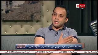 الحياة في مصر | المتحدث باسم حملة تمرد ضد قانون الأسرة: سن الحضانة سبب زيادة نسب الطلاق في مصر