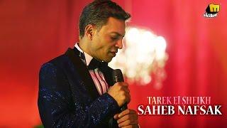 طارق الشيخ - صاحب نفسك | فيديو كليب