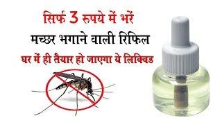 Mosquito Killer Refill homemade Liquid At only 3 Rs - hindi