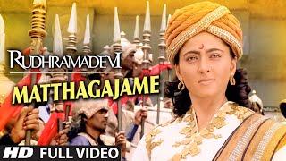 Matthagajame Full Video Song || Rudhramadevi || Allu Arjun, Anushka, Rana Daggubati, Prakashraj