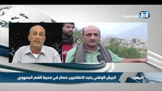 """المقطري لـ """"الإخبارية"""": سقوط القصر الجمهوري يعد انتصارا سياسيا قبل أن يكون عسكريا"""