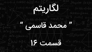 قسمت 16, لگاریتم, محمد قاسی