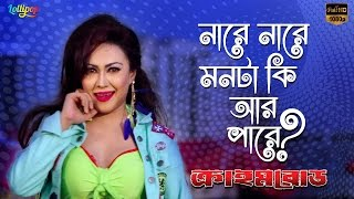 Nare Nare    Crime Road    Bipasha Kabir   New Bangla Song   HD 2017