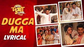 Dugga Ma (দুগ্গা মা) Lyrical | Arijit Singh | Durga Pujo Special | BDMK | Ankush | Nusrat | Arindom