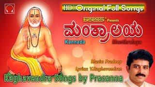 Mantralaya | Prasanna | Sri Raghavendra Swamy Kannada Devotional Songs