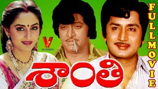 SHANTHI | TELUGU FULL MOVIE | MURALI MOHAN | JAYA PRADA | MOHAN BABU | V9 VIDEOS