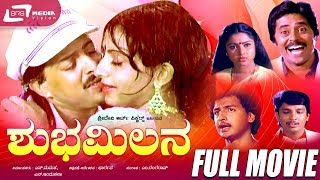 Shubha Milana -- ಶುಭಮಿಲನ |Kannada Full HD Movie *ing Vishnuvardhan, Ambika