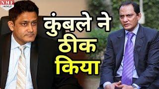 Anil Kumble को मिला Azharuddin का साथ, इस्तीफे को बताया सही कदम