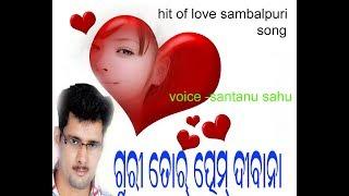 latest hit sambalpuri song mui tor prem deewana by santanu sahu new odia album