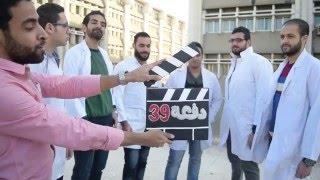 فيديو دفعة  39  صيدلة طنطا