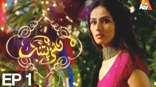 Katti Patang - Episode 1   ATV - Best Pakistani Dramas