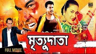 Mrittudata (মৃত্যুদাতা) | Manna | Champa | Humayun Faridi - Manna Bangla Action Movie ( মৃত্যুদাতা )