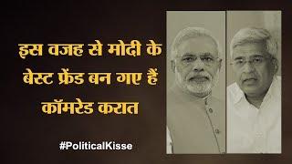 Sitaram Yechury और  Prakash Karat के झगड़े की पूरी कहानी। CPM। Political Kisse