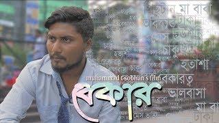 Bekar - বেকার | New Bangla Short Film Ft. Sk Rayhan Abdullah By Muhammad T Sobhan