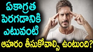 Healthy Food to Increase Your Concentration | ఏకాగ్రతను పెంచుకోవడం ఎలా? | Health Tips in Telugu
