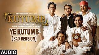 Ye Kutumb (Sad Version) Full Audio Song | | Kutumb | Aloknath, Rajpal Yadav | Aryan Jaiin