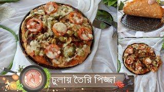 চুলায় তৈরি পিজ্জা // vegetable pizza recipe