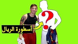 هل تعلم من هو اللاعب الوحيد الذي طلب ميسي الحصول على قميصه؟ مدريدي..