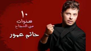 Hatim Ammor - 10 ans de succès (Concert) | (حاتم عمور - 10 سنوات من النجاح (حفل الدار البيضاء