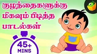 Top 20 Tamil Rhymes | 45+ Mins Non-Stop Comiplations | Tamil Rhymes for Children