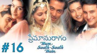 Premaanuraagam (Hum Saath Saath Hain) - 16/16 - Salman Khan & Sonali Bendre