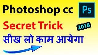 photoshop cc very useful hidden secret feature in hindi 2018 | photoshop tutorial