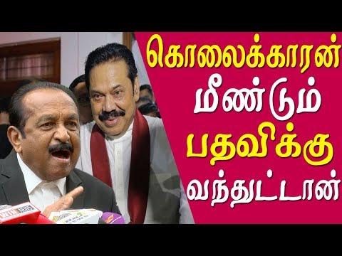 Xxx Mp4 Mahinda Rajapaksa Prime Minister The Killer Has Back To Power Vaiko Vaiko On Mahinda Rajapaksa 3gp Sex