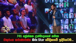 Sanda Tharaka - සඳ තාරකා | Chathuranga Karunarathne|Hiru Star EP 54