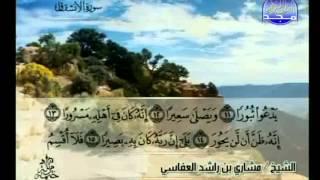 الجزء الثلاثون  من القرأن الكريم الكريم للشيخ مشاري راشد العفاسي كاملا الختمة المرتلة