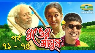 Ronger Manus || Epi 71 - 75 | ft A T M  Shamsuzzaman, Salauddin Lavlu, Fazlur Rahman Babu