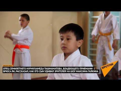 7-летний Брюс Ли из Кыргызстана поразил шоу