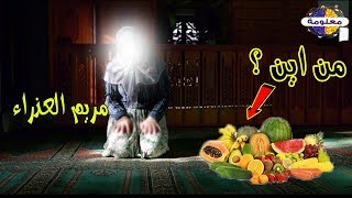 هل تعلم من الذى كان يأتى بالطعام لمريم العذراء وكيف ؟