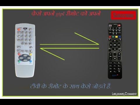[Hindi] How to tv remote to gtpl remote convert