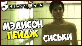 Heavy Rain (PS4 PRO) - Голая Мэдисон Пейдж и ее История #6
