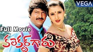 Collector Garu Telugu Full Length Movie || Super Hit Movie