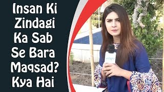 Rida Saeed | Interesting Question | Insan Ki Zindagi Ka Sab Se Bara Maqsad Kya Hai?