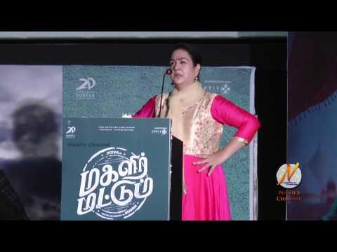 Xxx Mp4 Actress Urvashi Speech At Magalir Mattum Audio Launch Event 3gp Sex