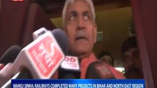 Manoj Sinha: Railways completed many projects in Bihar and North East region