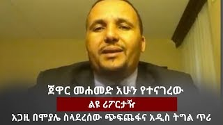 Ethiopia: OMN News Analysis March 10, 2018   Jawar Mohammed