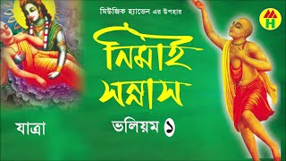 Jatra - Nimai Sonnas | নিমাই সন্ন্যাস | Vol-1 | Hindu Devotional Song | Music Heaven