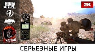 Снайпера разных войск • ArmA 3 Серьёзные игры Тушино • 1440p60fps