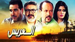 Film Marocain Al3aris HD l فــيلم مغربي الـــعريس
