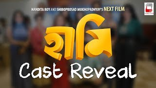 Film Announcement | Bengali Film | Upcoming Bengali Film 2018 | Haami Announcement