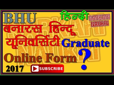Banaras Hindu University Online Form 2017 UG #detail #hindi