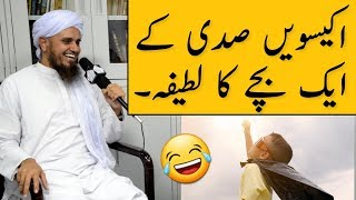 Ikkisvi Sadi Ke Ek Bache Ka Latefa | Funny Clip | Mufti Tariq Masood | Islamic Group