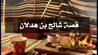 قصة و قصيدة | قصة شالح بن هدلان | برواية فواز الغسلان